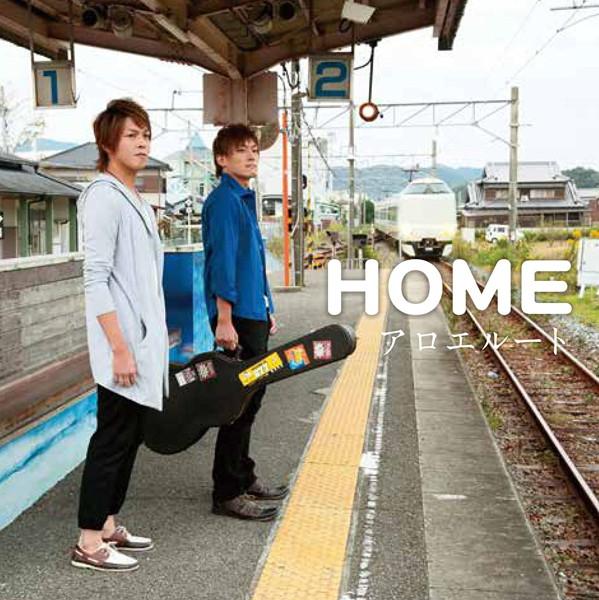 アロエルート/HOME