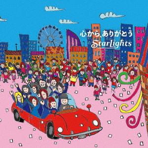 StarLights/心から、ありがとう(DVD付)