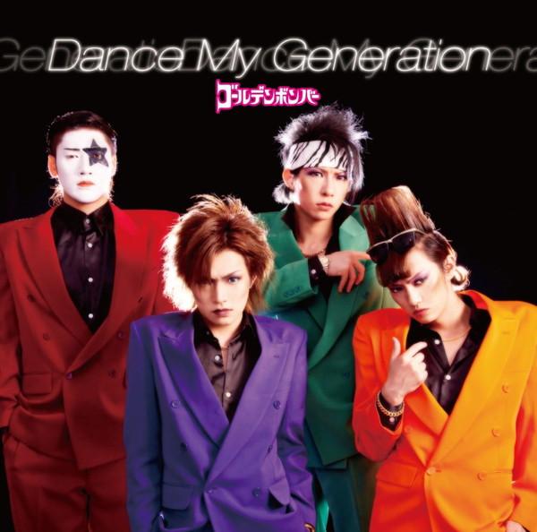 ゴールデンボンバー/Dance My Generation