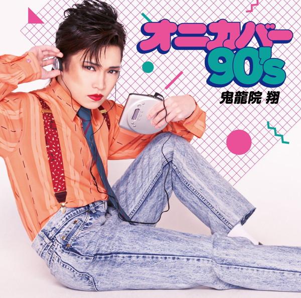 鬼龍院翔/オニカバー90's(DVD付)