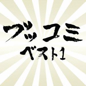 ブレインコミックス/ブッコミベスト1