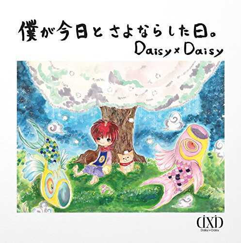 Daisy×Daisy/僕が今日とさよならした日。