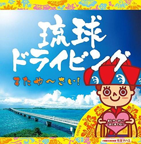 DJ SASA with Wicked Friends/琉球ドライビング またやーさい!
