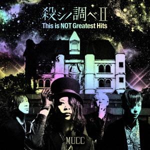 ムック/殺シノ調べII This is NOT Greatest Hits(初回限定盤)