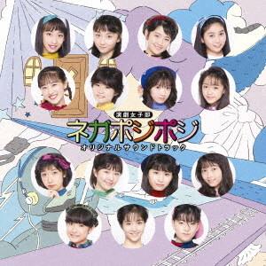 つばきファクトリー/演劇女子部「ネガポジポジ」オリジナルサウンドトラック