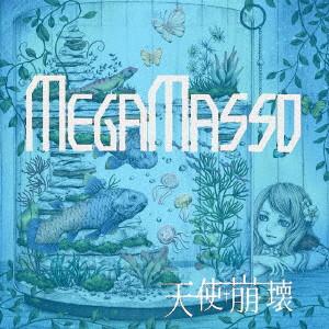 メガマソ/天使崩壊(初回限定盤)(DVD付)