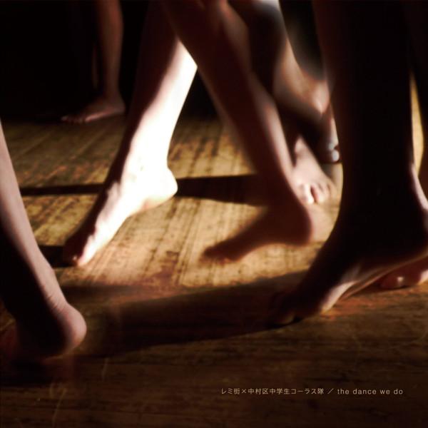 レミ街×中村区中学生コーラス隊/the dance we do