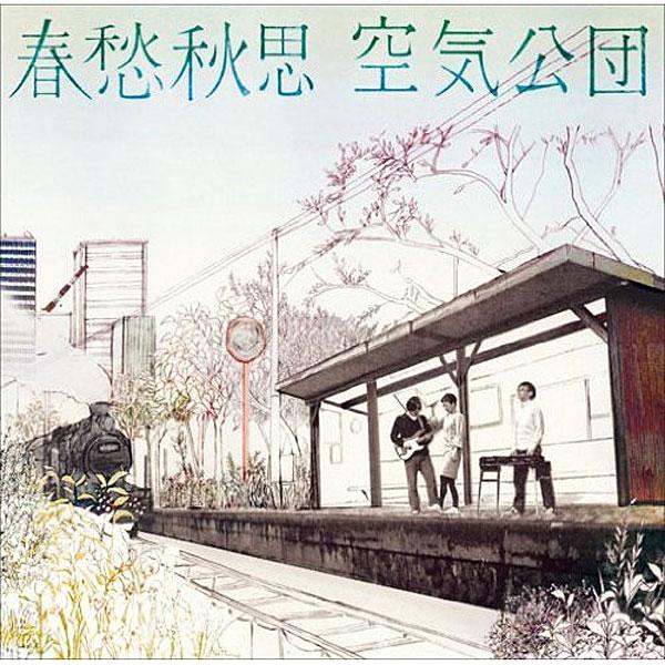 空気公団/春愁秋思
