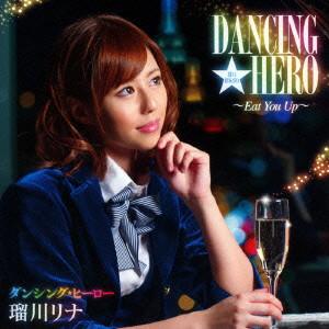 瑠川リナ/ダンシング・ヒーロー(DVD付)