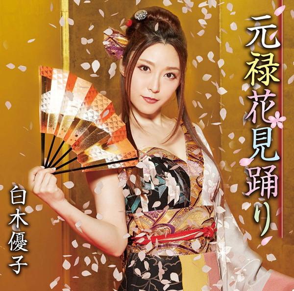 白木優子/元禄花見踊り(DVD付)