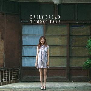 種ともこ/DAILY BREAD