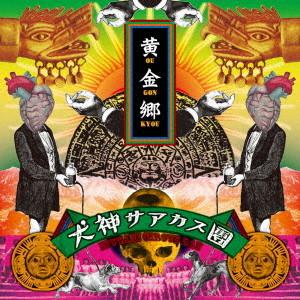 犬神サアカス團/黄金郷
