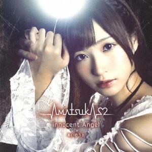 AMATSUKA/innocent Angel(DVD付)