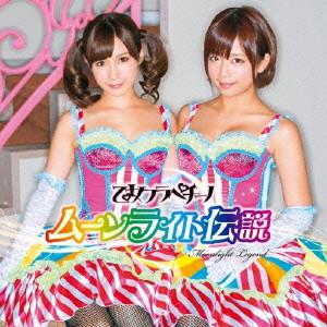 乙女フラペチーノ/ムーンライト伝説(初回限定盤)(DVD付)