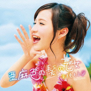 天使もえ/亜麻色の髪の乙女(初回限定盤)(DVD付)