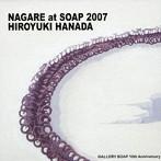 【クリックで詳細表示】花田裕之/NAGARE at SOAP 2007