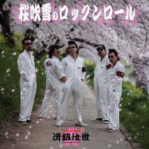冴釼汝世/桜吹雪のロックンロール