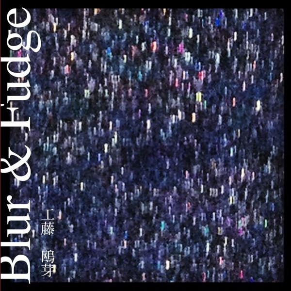 工藤鴎芽/Blur&Fudge