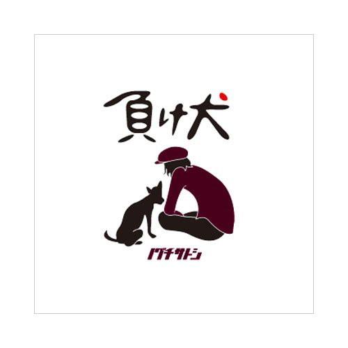ノグチサトシ/負け犬