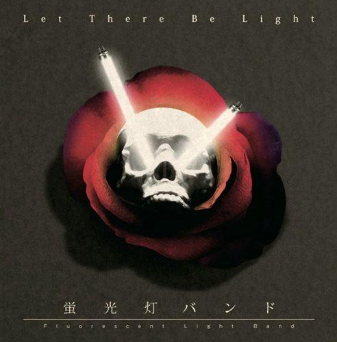 蛍光灯バンド/Let There Be Light