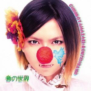 山崎千裕+ROUTE14band/音の世界