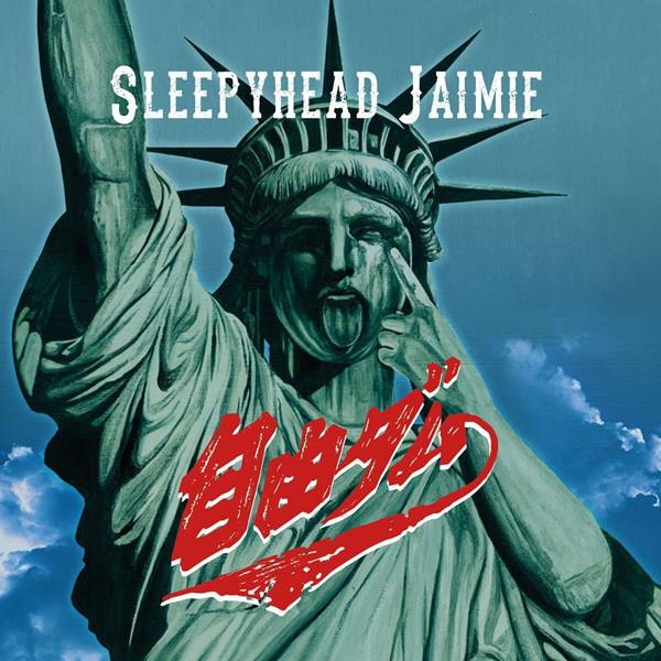 Sleepyhead Jaimie/自由ダム