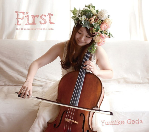郷田祐美子/First-the 10 moments with the cello-