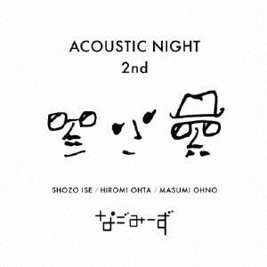 なごみーず/ACOUSTIC NIGHT 2nd