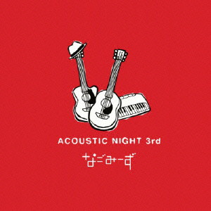 なごみーず/ACOUSTIC NIGHT 3rd