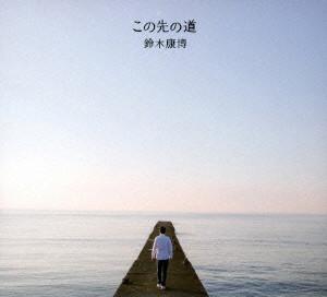 鈴木康博/この先の道