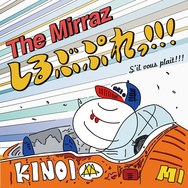 Mirraz/しるぶぷれっ!!!(通常盤)