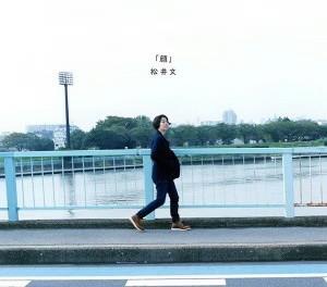 松井文/顔