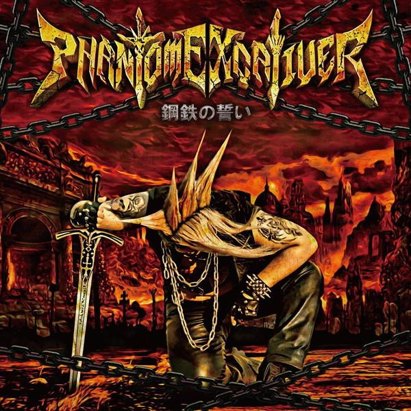 Phantom Excaliver/鋼鉄の誓い