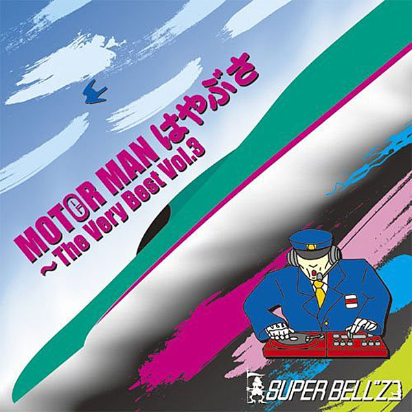 SUPER BELL'Z/MOTORMAN はやぶさ〜The Very Best Vol.3