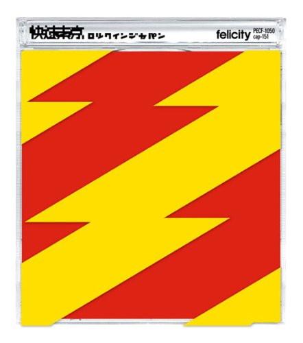 快速東京/ロックインジャパン