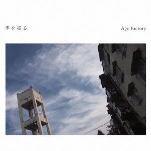 Age Factory/手を振る