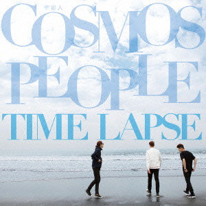 宇宙人(Cosmos People)/TIME LAPSE