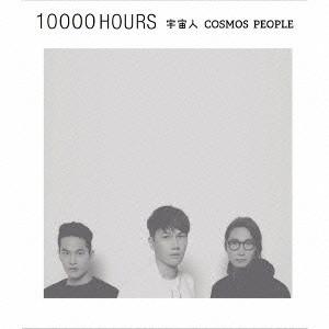 宇宙人(Cosmos People)/テン・サウザンド・アワーズ