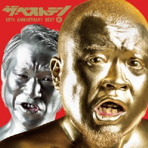 サイプレス上野とロベルト吉野/ザ、ベストテン 10th Anniversary Best(紅)(初回限定盤)(DVD付)