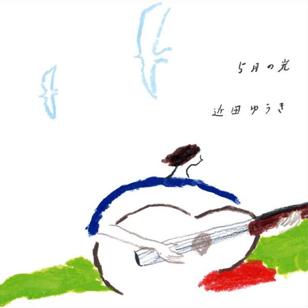 近田ゆうき/5月の光