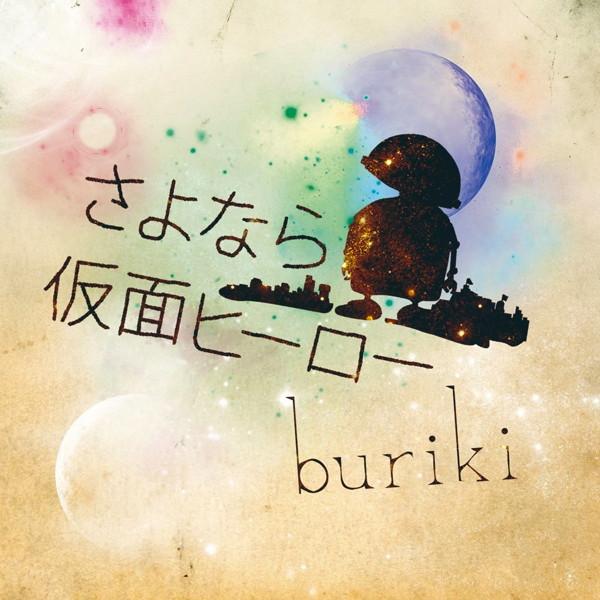 buriki/さよなら仮面ヒーロー
