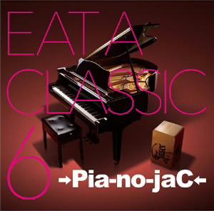 →Pia-no-jaC←/イート ア クラシック 6(初回限定盤)(DVD付)