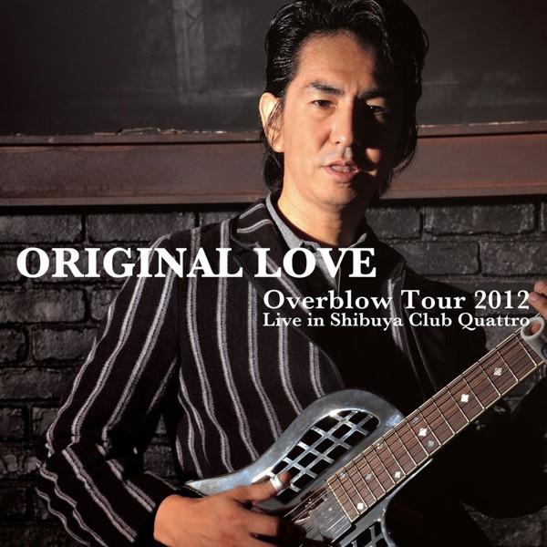 オリジナル・ラヴ/Overblow Tour 2012 Live in Shibuya Club Quattro