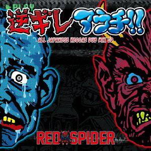 RED SPIDER/爆走エンジェル3(初回限定盤)(DVD付)
