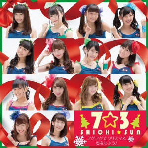 7☆3/アゲアゲ☆クリスマス(Type A)