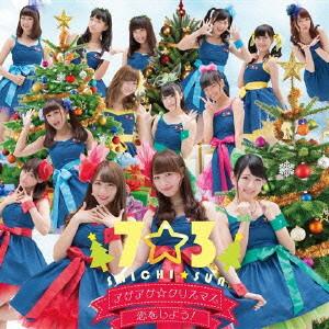 7☆3/アゲアゲ☆クリスマス(Type C)