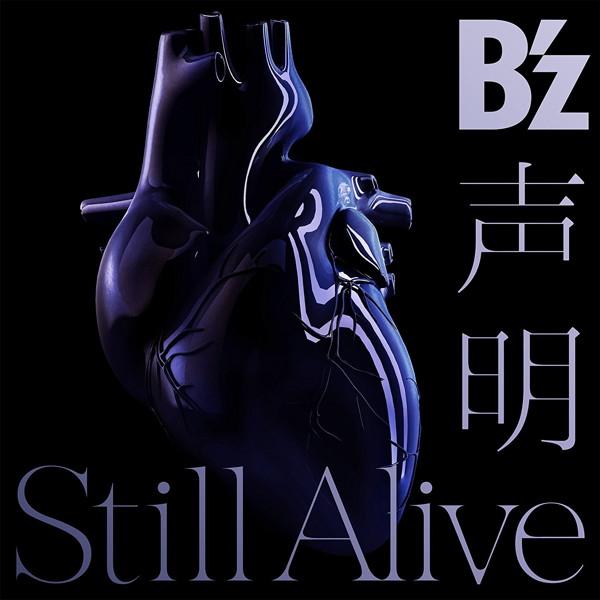 B'z/声明/Still Alive(通常盤)