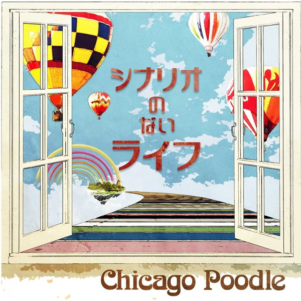 Chicago Poodle/シナリオのないライフ