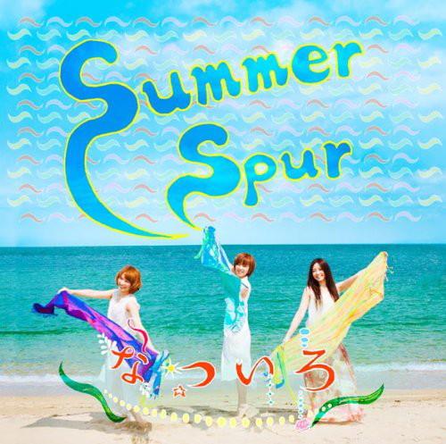 なついろ/Summer Spur