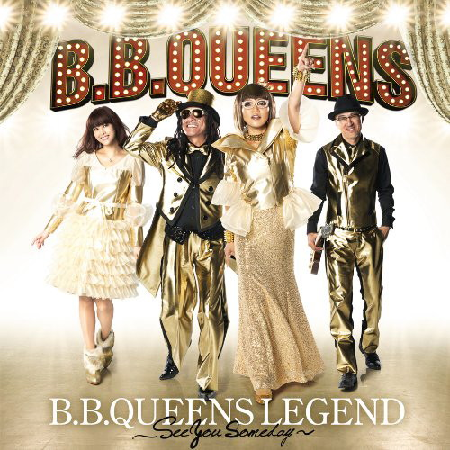 B.B.クィーンズ/B.B.QUEENS LEGEND〜See you someday〜(DVD付)